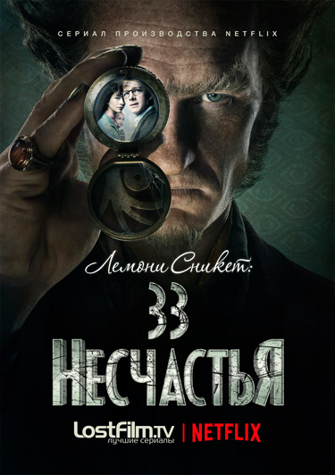 Лемони Сникет: 33 несчастья 1 сезон 1-8 серия LostFilm | A Series of Unfortunate Events