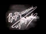Х\ф Воздушный извозчик 1943