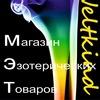 Этно магазин | Новосибирск