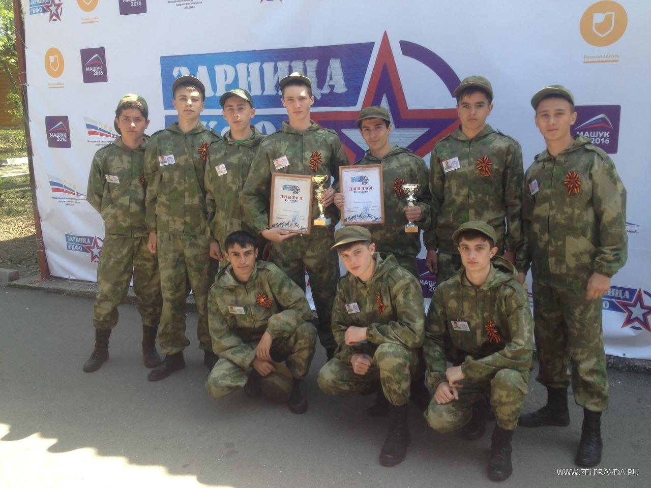 Школьники из Зеленчукского района приняли участие в военно-спортивной игре «Зарница»