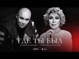 Премьера. Доминик Джокер feat. Любовь Успенская - Где ты был (Аудио)