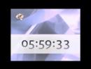 Часы (СТС, 01.12.2007-29.02.2008) Неполная версия