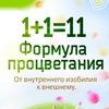 """Фестиваль """"Психология 3000"""" (8-17 июня 2017)"""