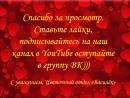 """Василёк"" День Святого Валентина"