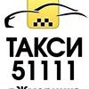 Жмеринка такси 51111 моб. 098-4993644