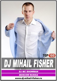 Михаил Фишер