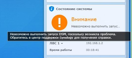 Форум русской поддержки продукции Synology > Обсуждение прошивки DSM 6 1