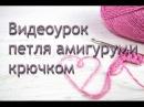 Видеоурок обучение вязанию петле амигуруми крючком