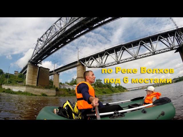По реке Волхов на лодке