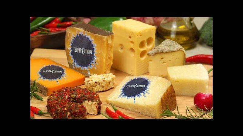 Теория заговора - Сыр - Первый канал 12.03.2016