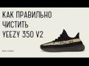 Как правильно чистить adidas Yeezy Boost 350 V2   How to clean adidas Yeezy Boost 350 V2