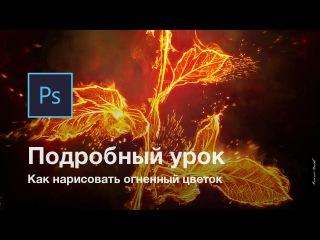 Как нарисовать огненный цветок в Photoshop / Подробный урок