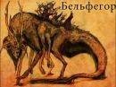 Истории демонов Бельфегор