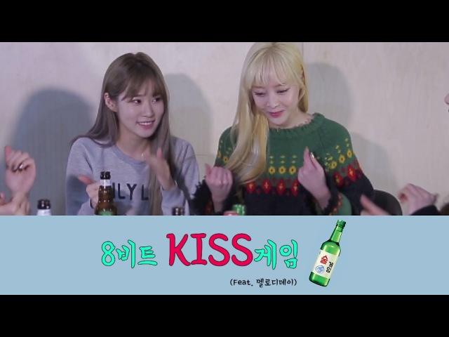 신입생 필수장착 술게임! 2탄 '8비트 KISS게임' (Feat. 멜로디데이)