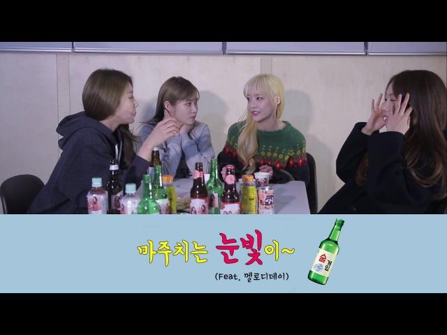 신입생 필수장착 술게임! 3탄 '마주치는 눈빛이~' (Feat. 멜로디데이)