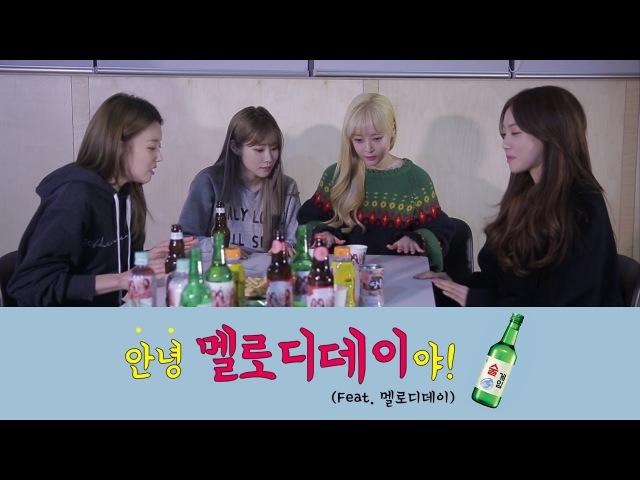 신입생 필수장착 술게임 배우기! 1탄 '안녕!멜로디데이야' (Feat. 멜로디데이)