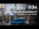Транспорт в России Автобусный маршрут №33к по ВДНХ Transport in Russia Bus in VDNKH