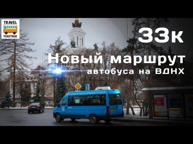 Транспорт в России. Автобусный маршрут №33к, по ВДНХ | Transport in Russia. Bus in VDNKH