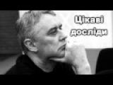 Лесь Подерв'янський - Цкав дослди