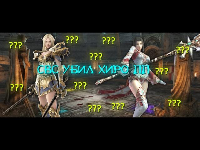 СВС УБИВАЕТ ХИРО ПП НА ХФ SWORD MUSE VS HERO PROPHET LINEAGE 2 OLYMPIAD