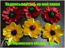 МК Ободок в украинском стиле Часть 1 Как сделать мак и подсолнух
