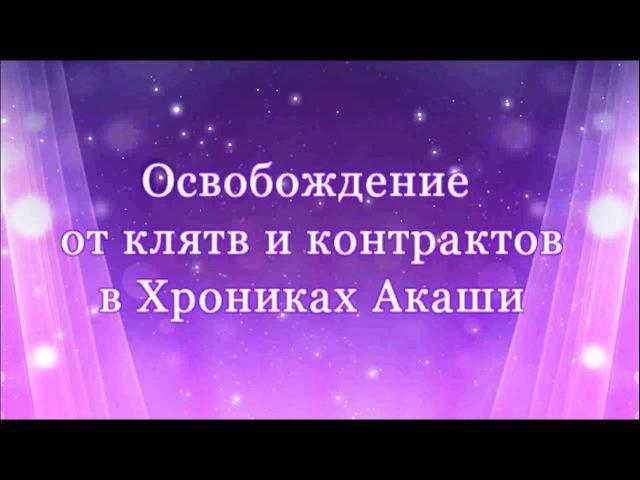 Освобождение от клятв и контрактов в Хрониках Акаши