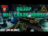 Warface Обзор М14 Crazy Horse. Новая Снайперка в Варфейс