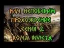Рим непобедим. Potestas Ultima Ratio [Серия 2].