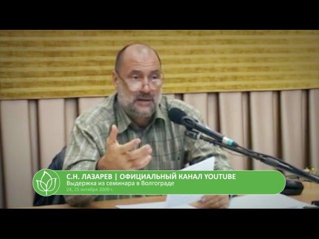 С.Н. Лазарев | Неверие в себя