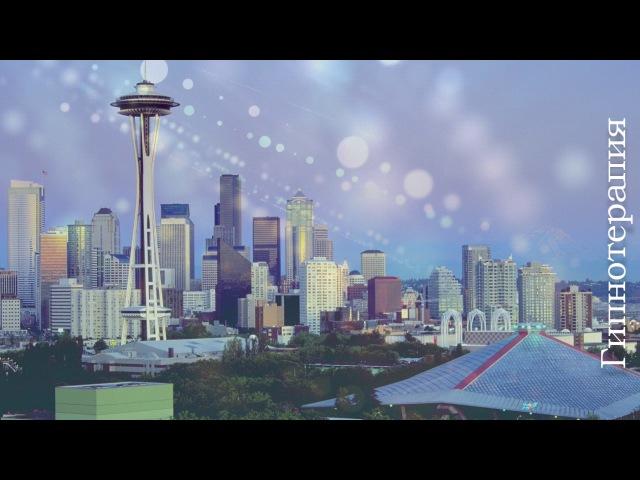 Город Будущего, 2050 год. Выбор и разделение Людей.