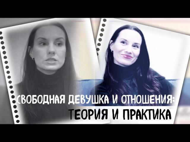 Свободная девушка и отношения: Теория и практика.