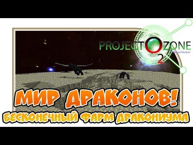 Мир драконов! Бесконечный фарм дракониума Project Ozone 2 Серия 50