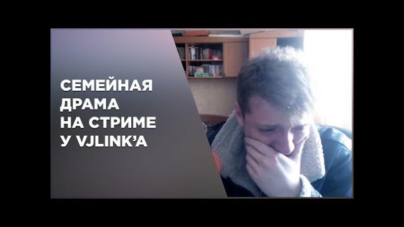Семейная драма на стриме у VJLink'a! ШОК! (Нервы / Rage)