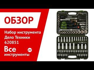 Обзор набора инструмента для автомобиля Дело Техники 620851
