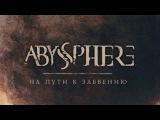 Abyssphere - На пути к Забвению (2017) (Melodic DoomDeath Metal)