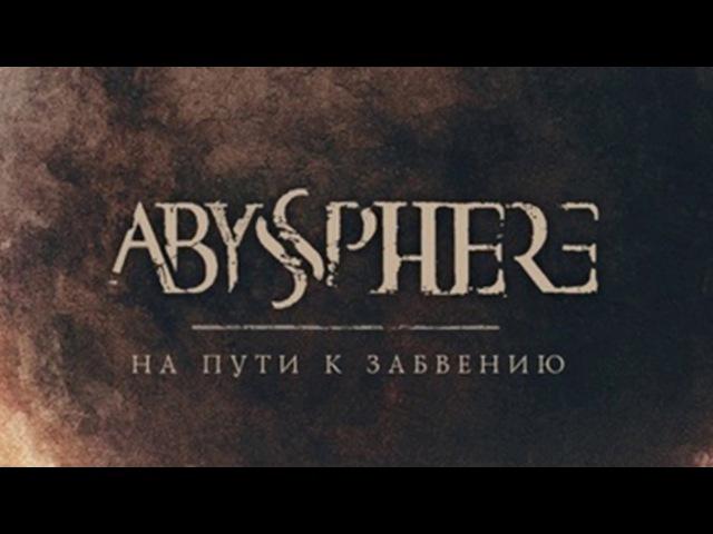 Abyssphere - На пути к Забвению (2017)