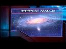 Что такое Эффект Массы Пролог История мира Mass Effect Лор/Lore