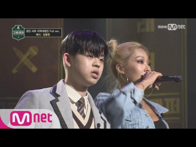 School Rapper [풀버전] ♬IM GOOD - 제시X김동현(MC그리) @ 지역대항전 신곡 미션 (경인서부) 170317 EP.6