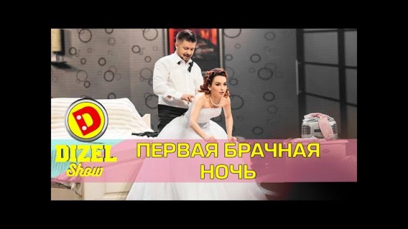 Первая брачная ночь после свадьбы | Дизель шоу Украина » Freewka.com - Смотреть онлайн в хорощем качестве