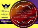 Школа ВОРОЖЕЯ Фрагменты вебинара Учимся читать триады Карты Ленорман