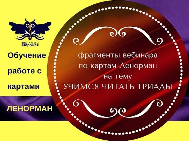 Школа ВОРОЖЕЯ. Фрагменты вебинара