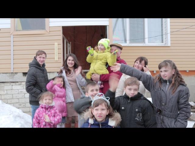 Приемная семья Москальчук Новая Малыкла, Ульяновская область