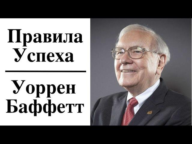 Уоррен Баффетт - Правила Успеха