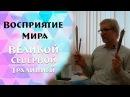 О Боге и восприятие окружающего мира Великая Северная Традиция Козиков Олег
