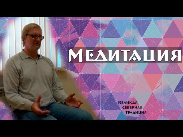Медитация или акт творения   Великая Северная Традиция (Олег Козиков)