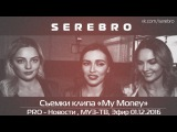 SEREBRO - Съемки клипа «My Money» (PRO - Новости , МУЗ-ТВ, Эфир 01.12.2016.)