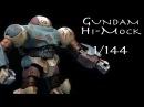 Покрас Гандама (Painting Gundam: Hi-Mock 1/144)