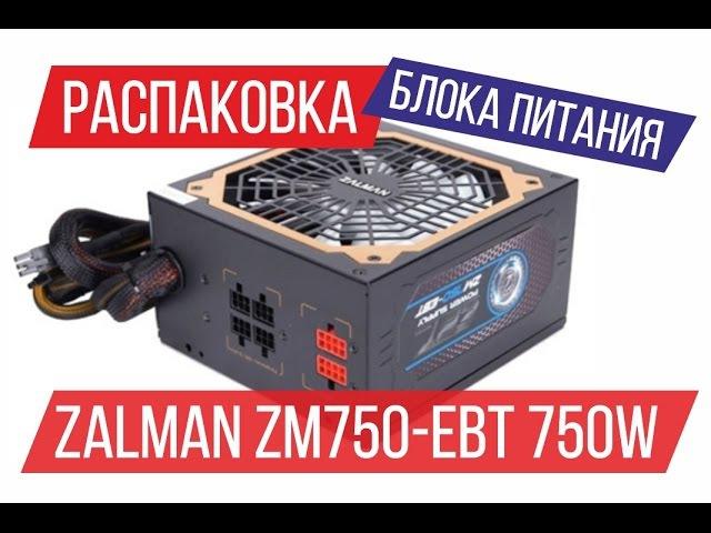 Распаковка блока питания для компьютера Zalman ZM750 EBT 750W