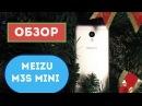 Обзор Meizu M3S Mini | СТОИТ ЛИ БРАТЬ ЕГО В 2017?