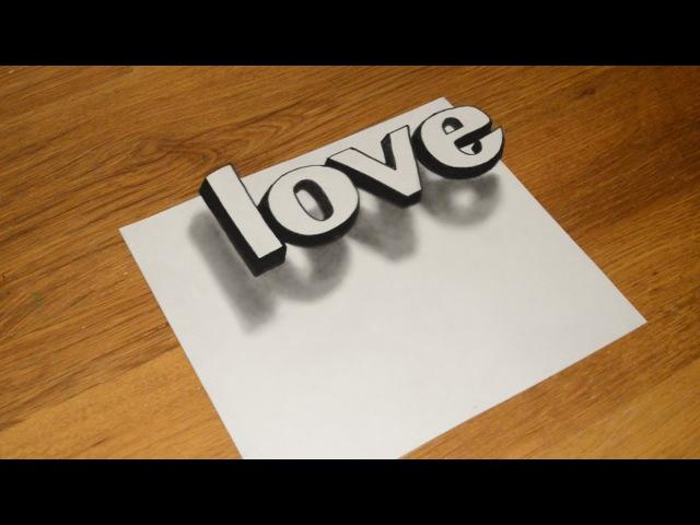 Простое 3D Граффити Как нарисовать иллюзию LOVE